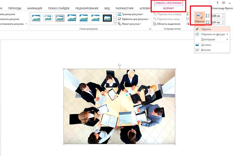 Обрезка изображений в PowerPoint