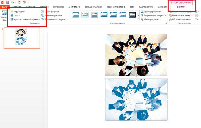 Редактирование изображений в Powerpoint