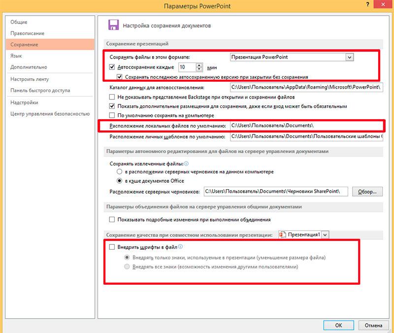 Настройка автосохранения, расположения файлов и шрифтов в PowerPoint