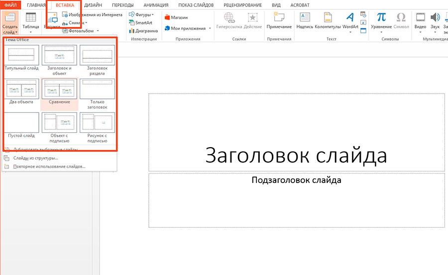 Как применить образцы слайдов в PowerPoint