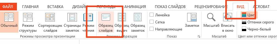 Редактор образцов слайдов в PowerPoint