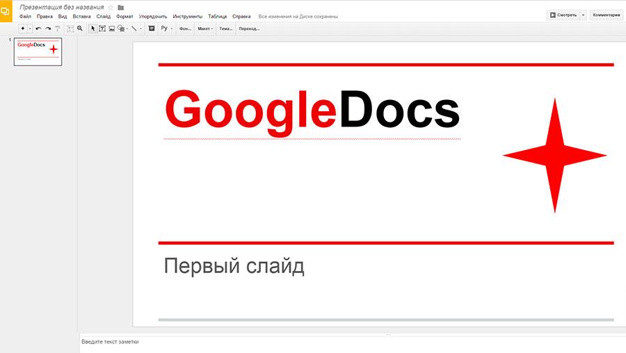 Онлайн-редактор презентаций от Google