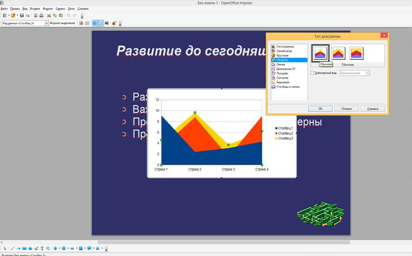 создание презентаций, powerpoint