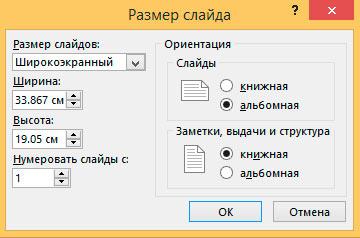 горизонтальные слайды powerpoint