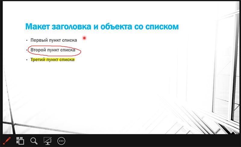 Инструменты режима докладчика. лазерная указка, выделение, выделение