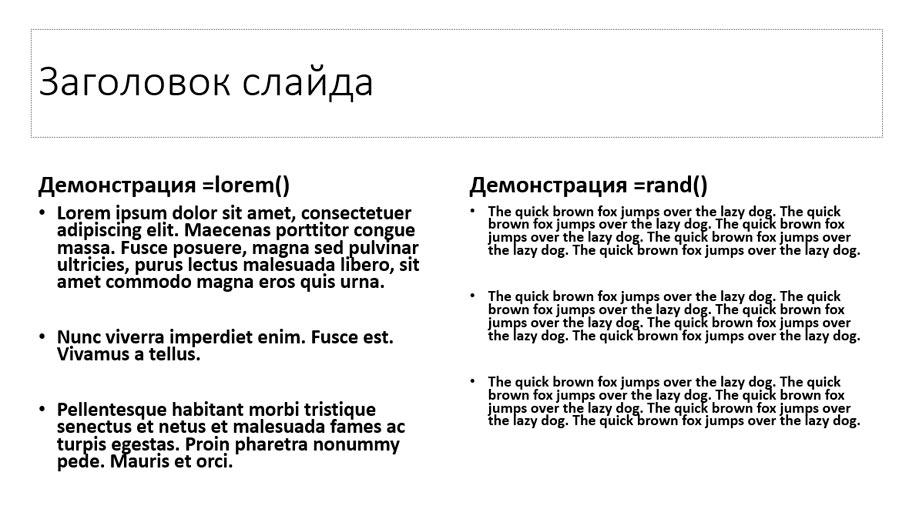 =lorem() в левой и =rand() в правой