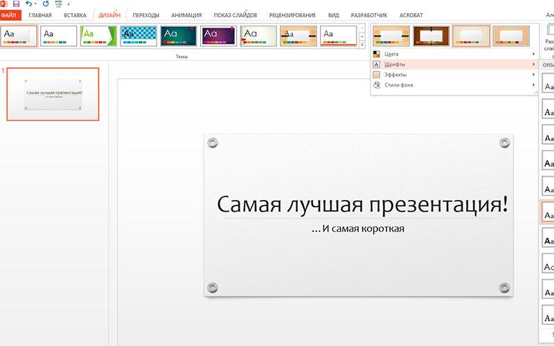 Изменим шрифты и фон слайда