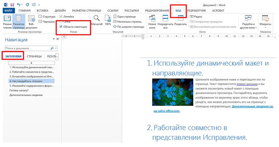 Навигация по заголовкам  в MS Word