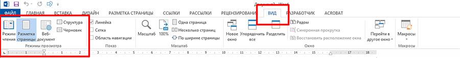 Режимы просмотра документа в Word доступные через меню Вид