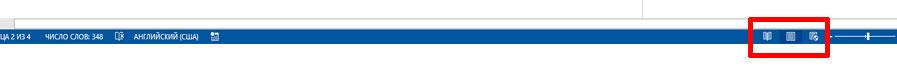 Режимы просмотра документа в Word доступные на панели быстрого доступа.