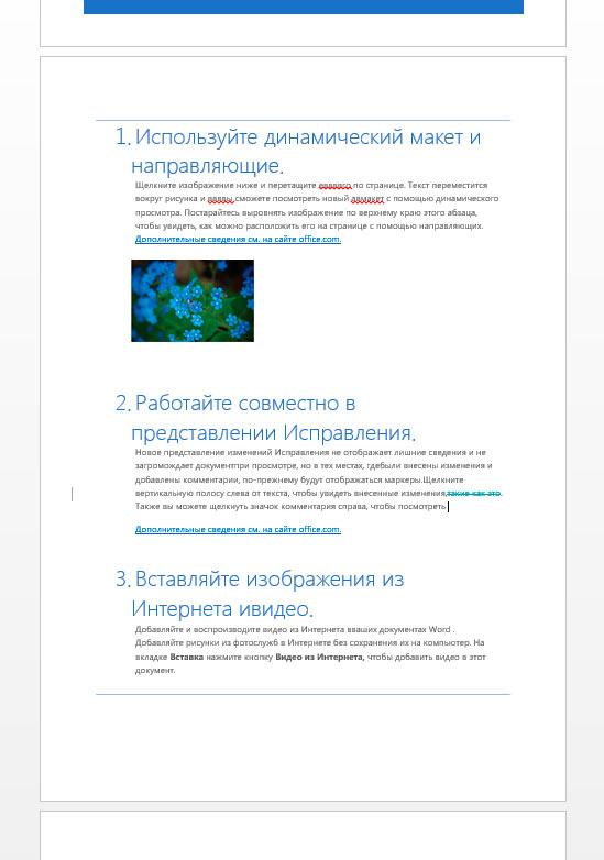 Режим разметки страницы в Word - основной режим работы