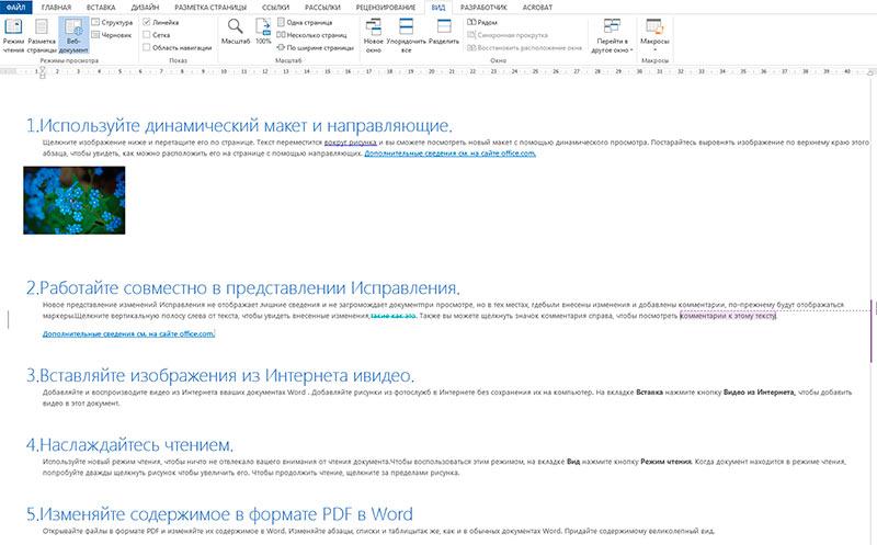 Режим Веб-документа в текстовом редакторе Word