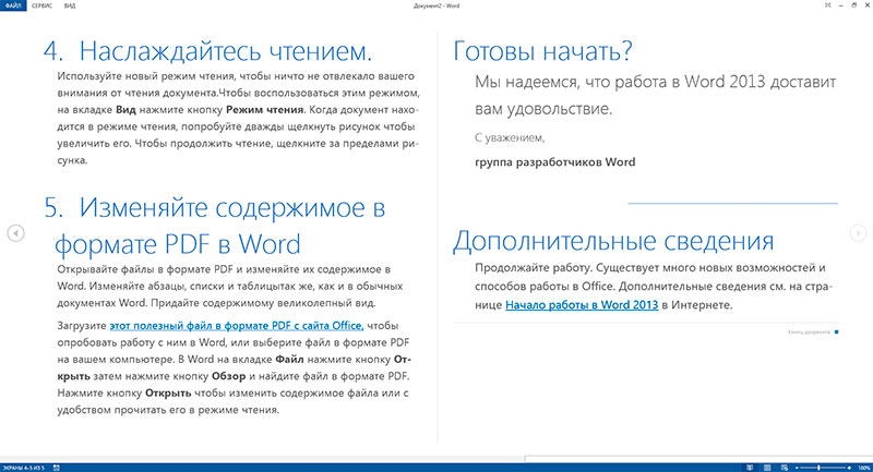 Режим чтения в MS Word