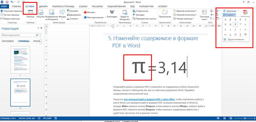 Вставка специальных символов в MS Word