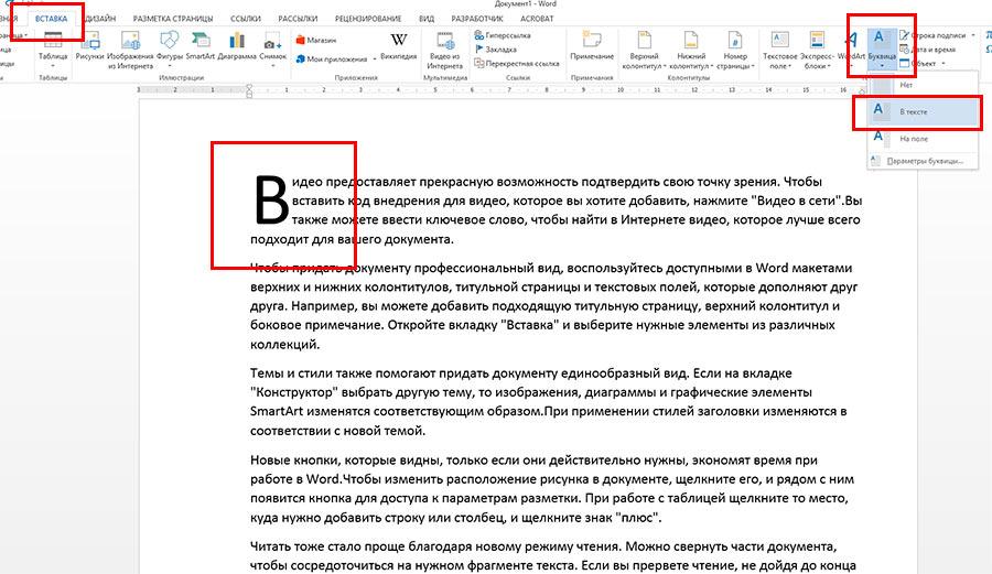 Вставка буквицы в MS Word (вариант: в тексте)
