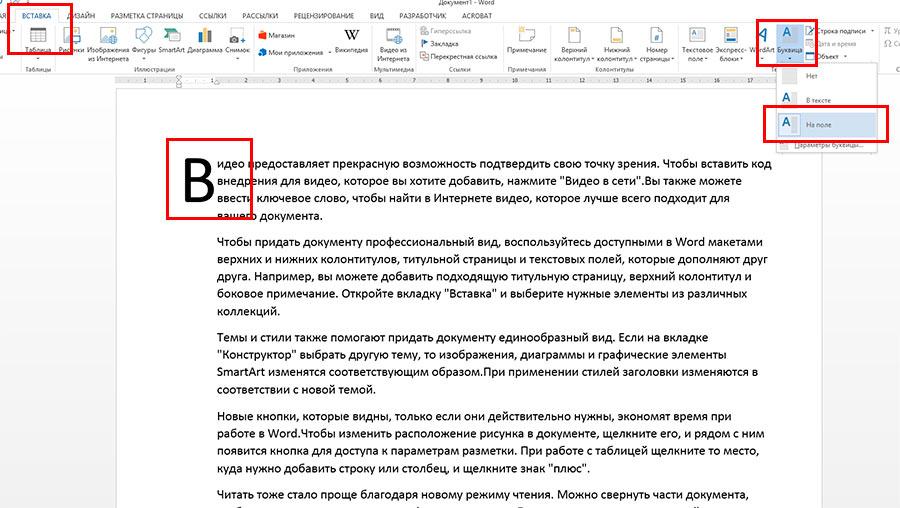 Вставка буквицы в MS Word (вариант: на полях)