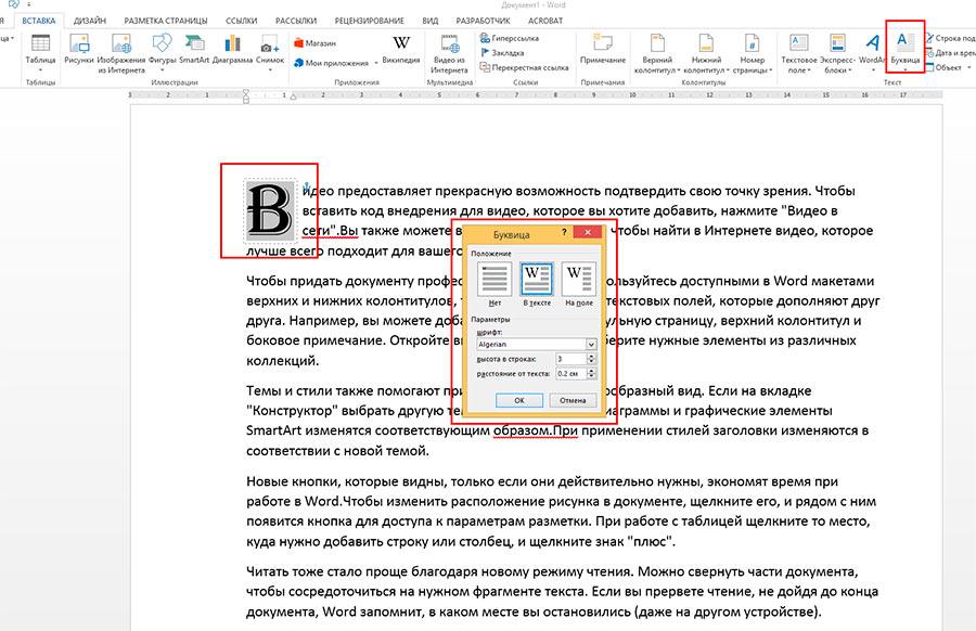 Настраиваем буквицу в редакторе Word