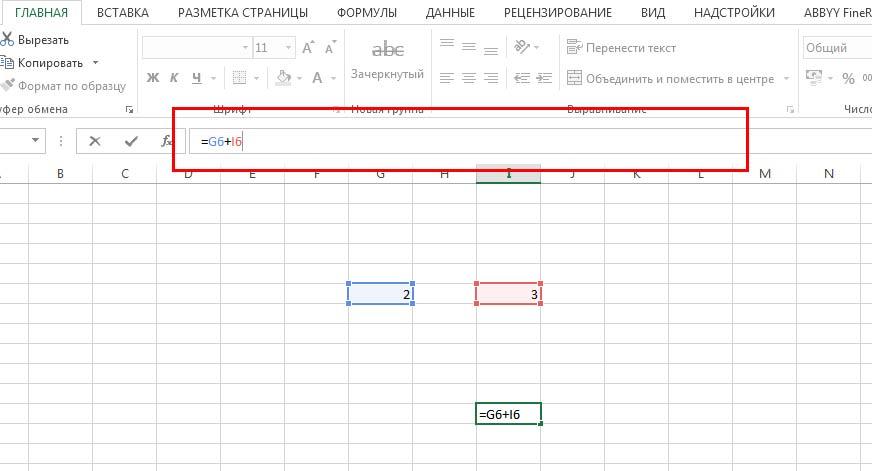 Красным выделена строка формул MS Excel