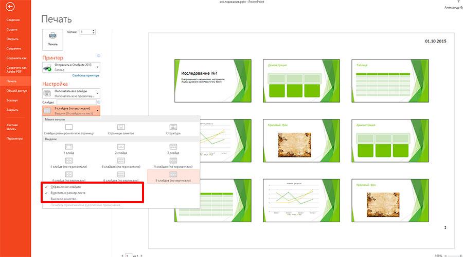 порядок слайдов в PowerPoint