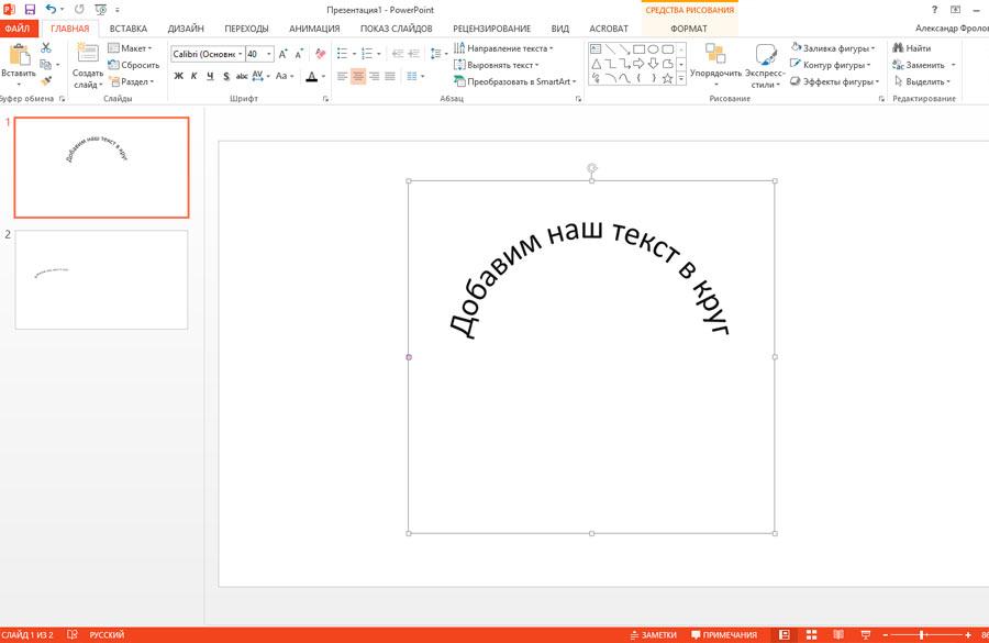PowerPoint как разместить текст по кругу