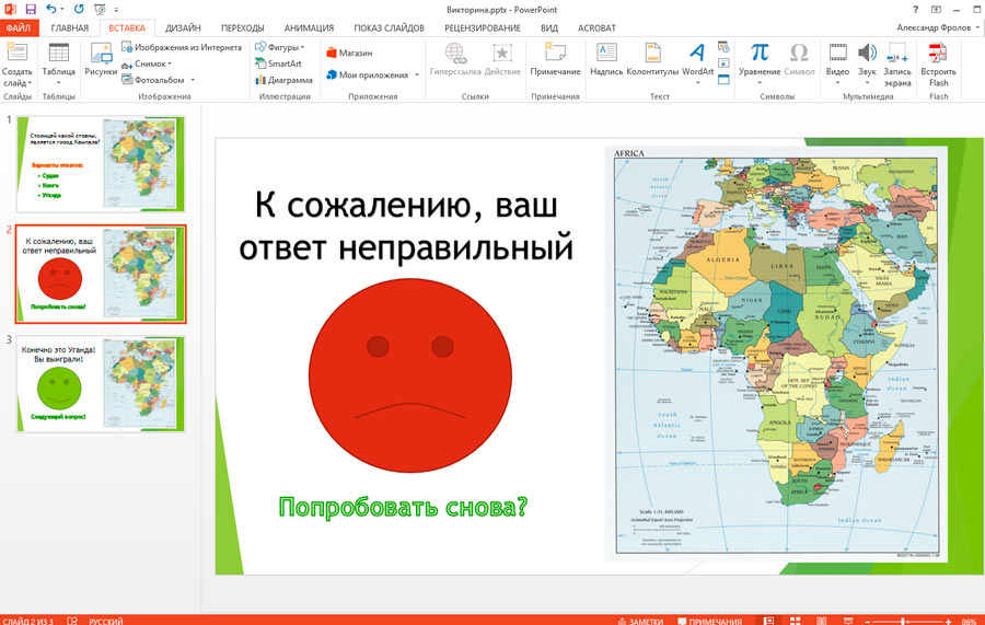 игра в PowerPoint