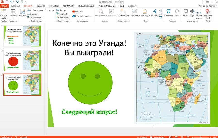 Как сделать ссылку на другой слайд презентации