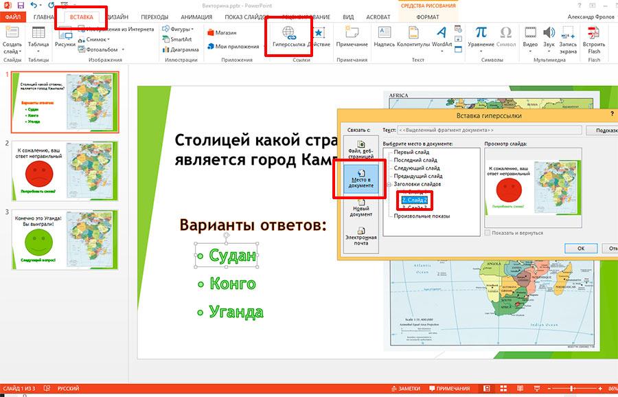 ссылки на текущий документ в PowerPoint