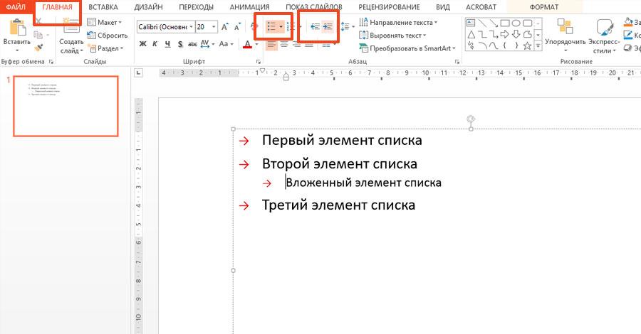 Вложенные списки в PowerPoint