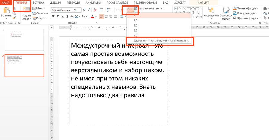 Настраиваем междустрочный интервал в PowerPoint