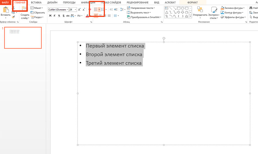 создание списка в PowerPoint