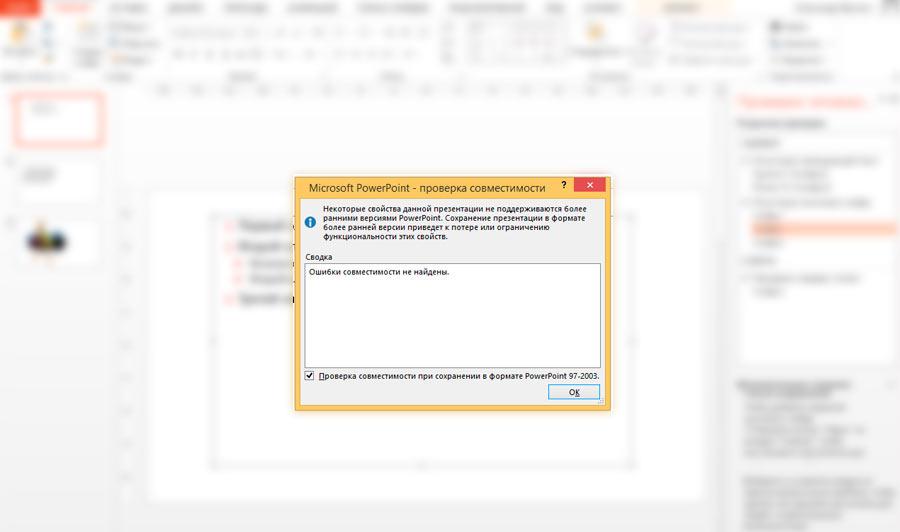 Автоматическая проверка совместимости в PowerPoint