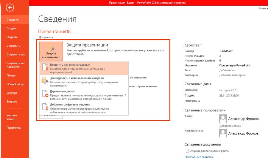 Защита документа в PowerPoint