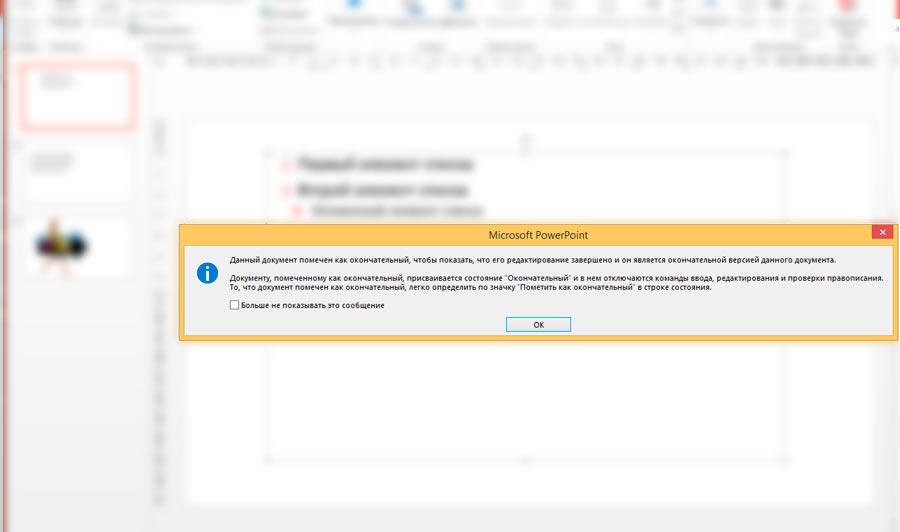 Презентация заблокирована для редактирования