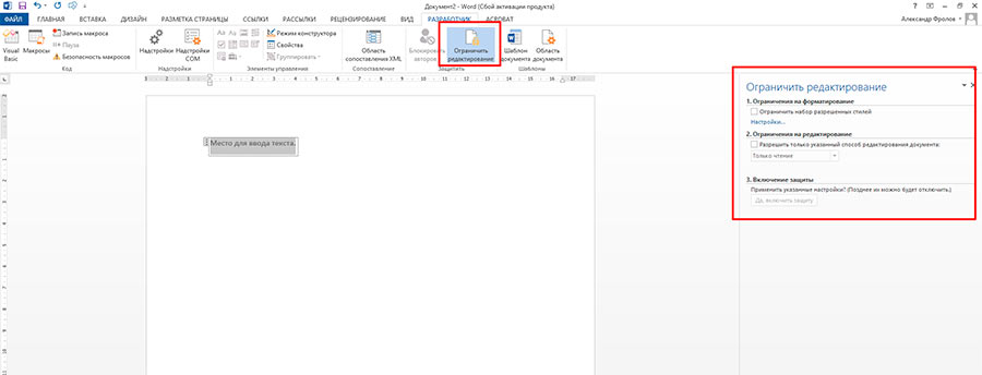 Поле формы вставленное в лист текстового редактора