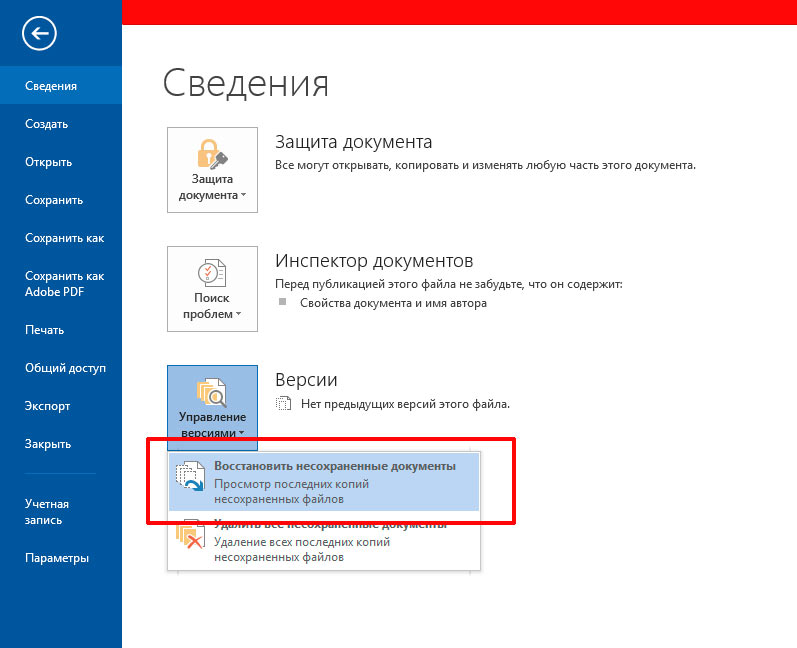 «Файл» → «Восстановить несохраненные документы»