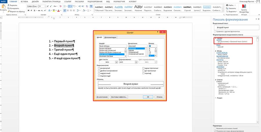 Изменить форматирование в MS Word можно и как в визуальном редакторе HTML кода