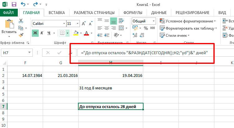 А это уже полноценный калькулятор в MS Excel, учитывающий сегодняшнюю дату