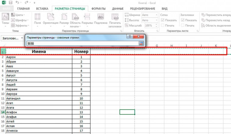 Как сделать сквозную таблицу в ворде 220