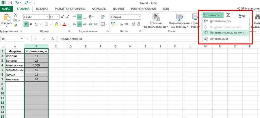 Можно вставить столбец в MS Excel воспользовавшись панелью инструментов