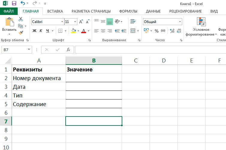 Вот и моя демонстрационная excel-таблица. Как её заполнять?