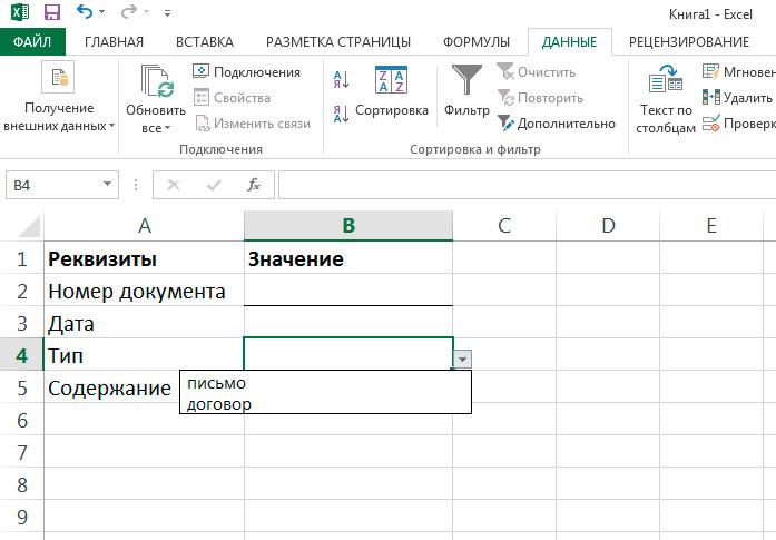 Выбор из списка на листе MS Excel