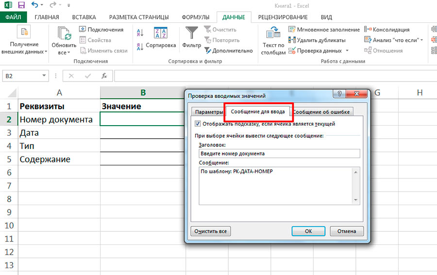Примечания в Excel с помощью проверки данных