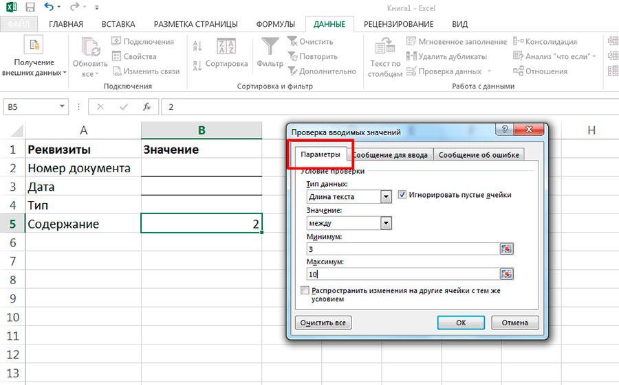 Проверка по числу введенных символов в MS Excel