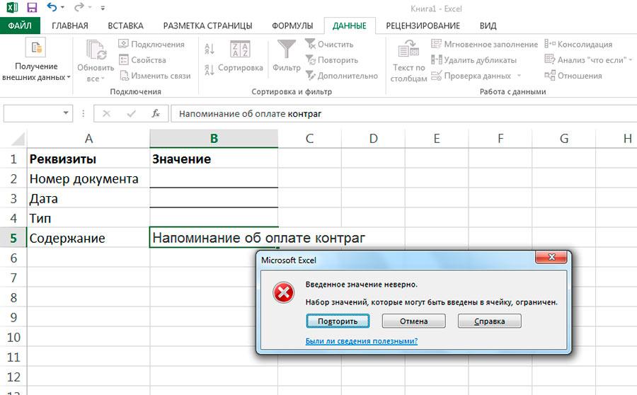 Слишком длинный текст! Excel стоит на страже и не пропустит такой очевидной ошибки