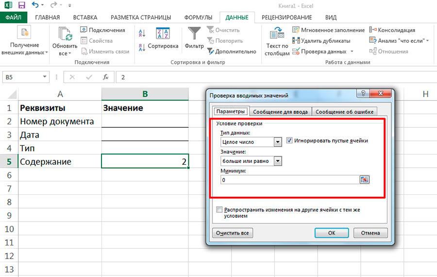 Проверка по числу в Excel