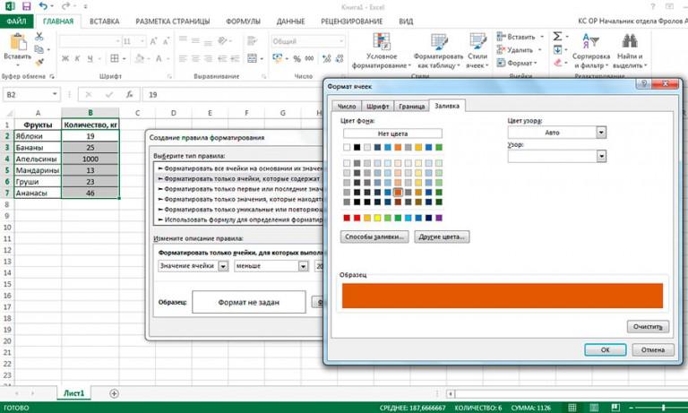 Как сделать изменение цвета в ячейках