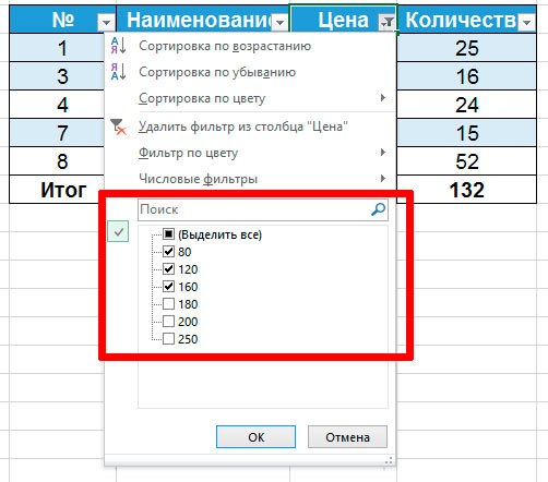 Как сделать сумму по фильтру 247