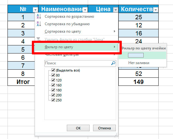 Расширенный фильтр в Excel: примеры. Как сделать 66