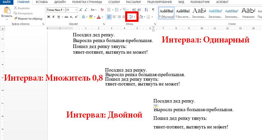 Варианты межстрочного интервала в MS Word