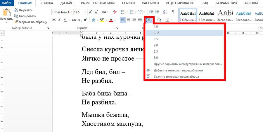 Изменяем межстрочный интервал в MS Word